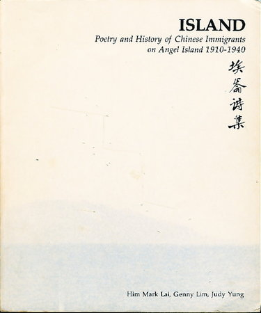 ISLAND: Poetry and History of Chinese Immigrants on Angel Island 1910-1940. by Lai, Him Mark; Lim, Genny; Yung, Judy, eds.