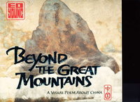 BEYOND THE GREAT MOUNTAINS: A Visual Poem about China. by Young, Ed.