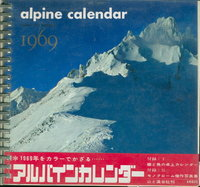 ALPINE CALENDAR 1969.