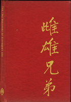 THE TWO BROTHERS OF DIFFERENT SEX: A Story from the Chinese. by Legrand, Edy, illustrator.
