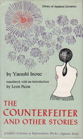 THE COUNTERFEITER and Other Stories. by Inoue, Yasushi.