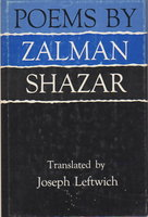 POEMS BY ZALMAN SHAZAR. by Shazar, Zalman (Translated by Joseph Leftwich)