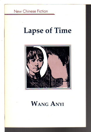 LAPSE OF TIME. by Wang Anyi.