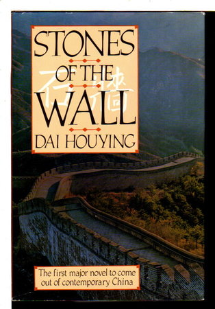 STONES OF THE WALL. by Dai Houying.