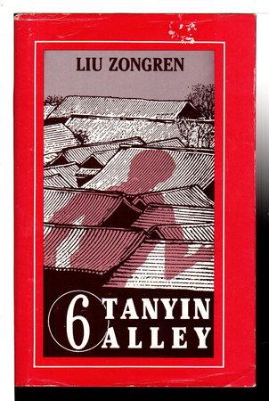 6 TANYIN ALLEY. by Liu Zongren.