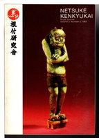 NETSUKE KENKYUKAI SOCIETY STUDY JOURNAL: Volume 3 Number 2, 1983 by McGowan, Robert L., editor.