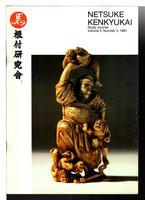 NETSUKE KENKYUKAI SOCIETY STUDY JOURNAL: Volume 3 Number 3, 1983 by McGowan, Robert L., editor.