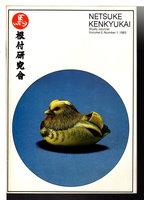 NETSUKE KENKYUKAI SOCIETY STUDY JOURNAL: Volume 3 Number 1, 1983 by McGowan, Robert L., editor.