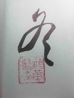 GIRL UNDER A RED MOON. by Da Chen (1962-2019)