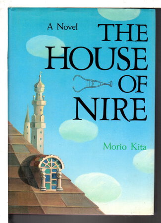 THE HOUSE OF NIRE. by Kita, Morio.