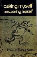 ASKING MYSELF, ANSWERING MYSELF. by Kusano, Shimpei (1903-1988). Translated by Cid Corman, with Susumu Kamaike.